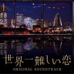 世界一難しい恋 オリジナル・サウンドトラック 日剧《世界第一难的恋爱》原声集详情