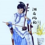 湘西风韵 (单曲)详情