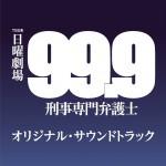 99.9 ー刑事専門弁護士ー オリジナル・サウンドトラック详情