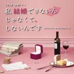 TBS系 金曜ドラマ「私 結婚できないんじゃなくて、しないんです」オリジナル・サウンドトラック详情
