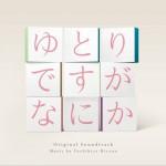 日本テレビ系 日曜ドラマ ドラマ「ゆとりですがなにか」 オリジナル・サウンドトラック详情