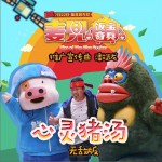 心灵猪汤-无敌 (单曲)详情