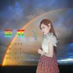 彩虹 (单曲)详情