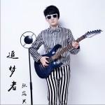 追梦者 (单曲)详情