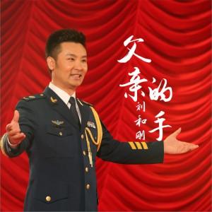专辑 刘和刚 全碟试听下载,刘和刚 专辑 父亲的手 LRC滚动歌词,铃