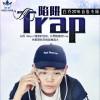 白乔 - Trap (EP) 试听