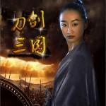 刀剑三国 (单曲)详情