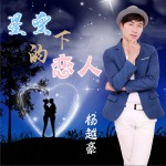 星空下的恋人 (单曲)详情