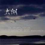 太湖 (单曲)详情