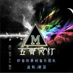 五骨风灯 (EP)详情