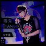 酒鬼Tango (单曲)详情