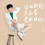 丛日新的不正常音乐日记 (EP)详情