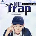 Trap (EP)详情