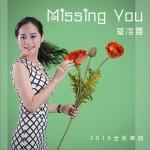 Missing You (单曲)详情