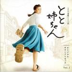 NHK連続テレビ小説「とと姉ちゃん」オリジナル・サウンドトラック Vol.1详情