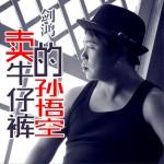 卖牛仔裤的孙悟空 (单曲)详情