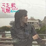 三支歌 (EP)详情