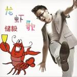 龙虾歌 (单曲)详情