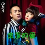 金莲的爱 (EP)详情