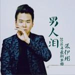 男人泪 (单曲)详情
