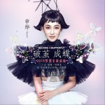 破茧成蝶 (EP)详情