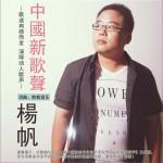中国新歌声 (单曲)详情