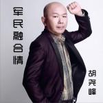 军民融合情 (单曲)详情