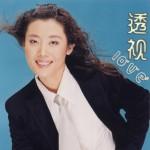 透视love (EP)详情