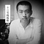 尤辉的十三号线地铁 (EP)详情