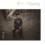 不一.Young (EP)详情