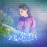 《亲爱的,公主病》OST Part 2详情