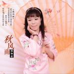 秋风雨 (单曲)详情