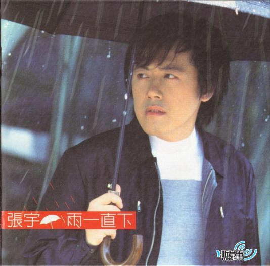 专辑封面:雨一直下
