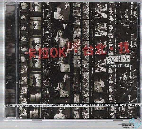 卡拉ok·台北·我专辑封面下载