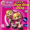 中国娃娃 环游世界Ding Ding Ding 试听