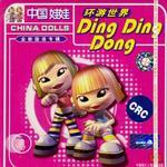 环游世界 Ding ding dong详情