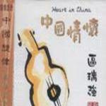 民歌味道中国旋律详情