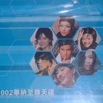 2002华纳至尊天碟详情