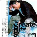 Greatest Hits Steven详情