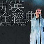 那英演唱会2001精选详情