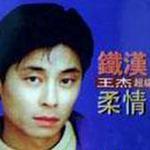 铁汉柔情超级精选CD1详情