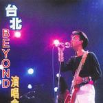 台北演唱会