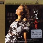 快乐听音乐(16):童丽专辑《烟火三月/27首》 - 快乐人生 - 快乐人生赵汝周