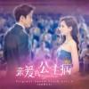 网剧原声 - 《亲爱的,公主病》OST 试听