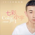 7彩小宇 (EP)详情