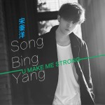 U Make Me Strong (单曲)详情