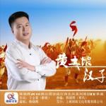 黄土坡汉子 (单曲)详情