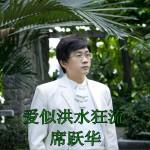 爱似洪水狂流 (单曲)详情