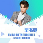 I'm Bii To The Double I 北京 Mini Concert详情