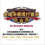 全球华语流行音乐金曲榜(第64期电视榜单-音频抢先版) (单曲)详情
